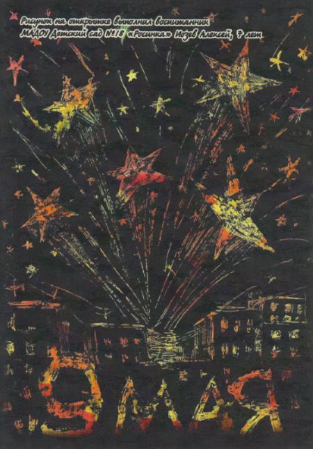 Рисунок на открытку, ПромТехДизайн
